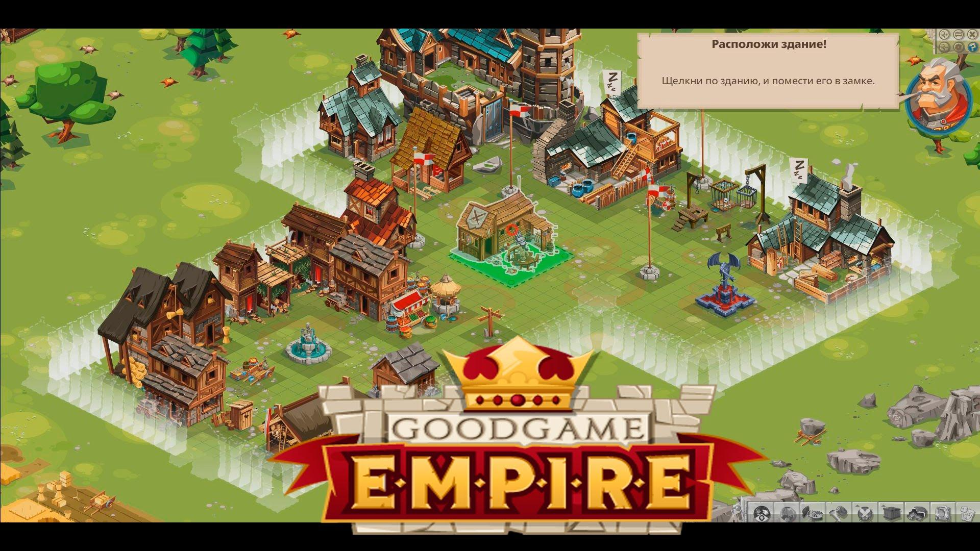 goodgame empires скриншот
